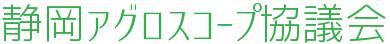 静岡アグロスコープ協議会